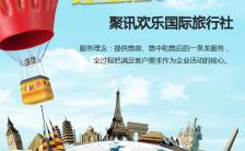 说走就走出游度假旅游旅行社宣传H5模板缩略图