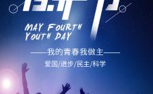 五四青年节节日祝福向青春致敬弘扬五四精神H5模板缩略图