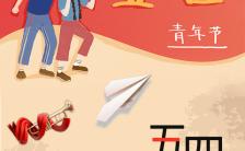 五四青年节团支部活动宣传弘扬五四精神H5模板缩略图