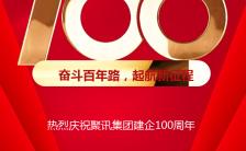 七一建党100周年节日祝福企业宣传H5缩略图