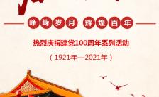庆祝建党100周年系列活动邀请函h5缩略图