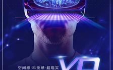 蓝色科技感VR技术VR体验馆人工智能宣传产品介绍h5模板缩略图