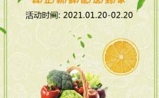 每日特价新鲜果蔬菜品水果店超市特价活动团购果蔬宣传H5模板缩略图