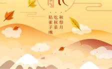 黄色唯美浪漫二十四节气秋分节气宣传H5模板缩略图