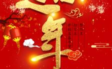 企业个人通用小年春节节日祝福习俗普及H5模板缩略图