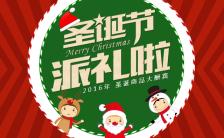 圣诞派礼圣诞节精品促销宣传H5模版缩略图