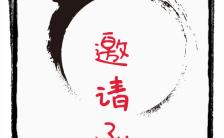 中国古典风简介商务会议邀请函H5模板缩略图