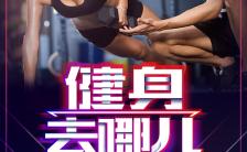炫酷风健身去哪儿健身俱乐部瑜伽减肥宣传H5模板缩略图