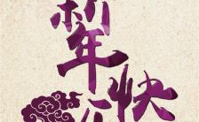 古风质朴新年快乐新春祝福H5模板缩略图