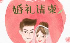 淡雅手绘高端婚礼结婚邀请函H5模板缩略图