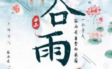 中国风谷雨宣传推广习俗普及企业宣传H5模板缩略图