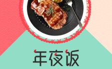 红绿拼色春节餐厅促销年夜饭预订H5模板缩略图