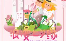 浪漫插画风七夕宣传特惠折扣H5模板缩略图