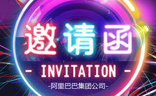 炫酷邀请函双11双12活动促销产品预售H5模板缩略图