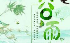 简约清新二十四节气之谷雨企业宣传风俗介绍H5模板缩略图