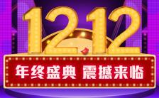 动感炫酷双十二家电卖场商场购物狂欢年终盛典H5模板缩略图