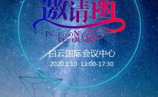 蓝色梦幻星空高端年会邀请函H5模板缩略图