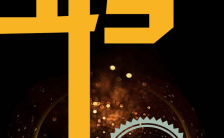 星空黑色炫酷公司招聘企业招人H5模板缩略图