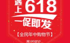 618父亲节电商天猫理想生活狂欢节H5模板缩略图