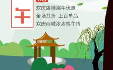 手绘端午节活动端午促销龙舟粽子促销活动缩略图