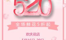 清新文艺唯美520情人节鲜花折扣优惠促销H5模板缩略图