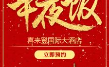 2021春节除夕夜年夜饭团圆饭预定店铺介绍H5模板缩略图