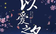 中国古风七夕节七夕情人节节日祝福七夕贺卡H5模板缩略图