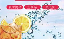 SUMMERDRINK夏日饮品促销宣传H5模板缩略图