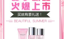 粉色时尚美妆护肤品夏日新品促销宣传H5模板缩略图