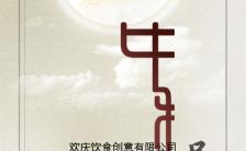中秋月饼企业促销企业祝福中国古风H5模板缩略图