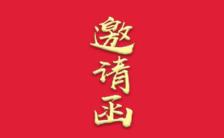 高端烫金宴会年会邀请函H5模板缩略图