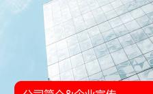 简约风公司宣传推广H5模板缩略图