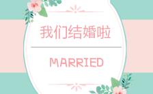 手绘小清新绿色系婚礼请柬邀请函H5模板缩略图