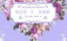 紫色贵气欧式婚礼邀请函H5模板缩略图