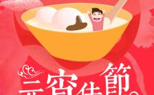 浓情元宵节企业祝福贺卡H5模板缩略图