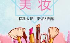 多彩时尚美妆新品促销宣传H5模板缩略图