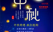 中秋节月饼促销活动宣传H5模板缩略图