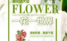 高端精美鲜花绿植店宣传推广H5模板缩略图
