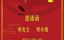 中国红婚礼邀请函H5模板缩略图