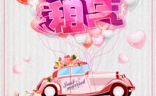 婚车租赁婚庆公司节假日活动宣传推广H5模板缩略图