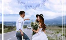 韩式清新浪漫婚礼邀请函H5模板缩略图