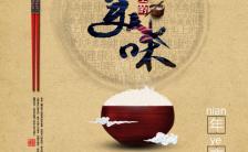 复古怀旧风传统节日除夕夜年夜饭预定店铺宣传活动H5模板缩略图