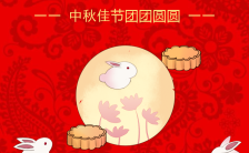 中秋团圆浓情中秋企业个人祝福贺卡H5模板缩略图