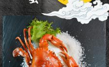 螃蟹海鲜餐厅活动促销新店开业大闸蟹推广促销H5模板缩略图