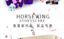 简约时尚新品推广宣传H5模板缩略图