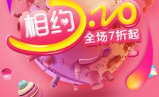 粉色系卡通相约520表白日产品宣传H5模板缩略图