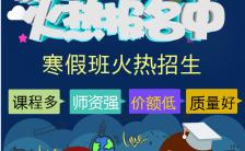 精美卡通寒假辅导班招生宣传H5模板缩略图