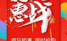 时尚炫酷国庆节双节钜惠促销H5模板缩略图