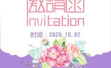 紫色薰衣草浪漫唯美婚礼邀请函请柬H5模板缩略图