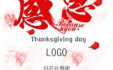 感恩节宣传推广朋友圈广告感恩回馈H5模板缩略图